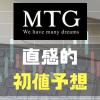 【最新版】MTG(7806)のIPO直感的初値予想!!
