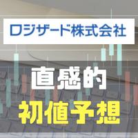 【最新版】ロジザード(4391)のIPO直感的初値予想!!
