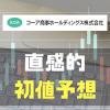 【最新版】コーア商事ホールディングス(9273)のIPO直感的初値予想!!