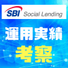【考察】SBIソーシャルレンディングの最新融資残高に驚愕!! 実績データを見たら予想通りのモンスターだったことが判明!!