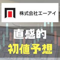 【最新版】エーアイ(4388)のIPO直感的初値予想とポイントボーダーライン予想!!