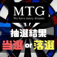 【第一弾抽選結果】MTG(7806)は前期型で当選できた?? 7月大本命IPOの結果は!?