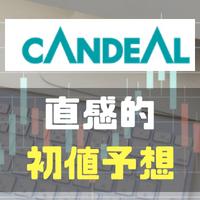 【最新版】キャンディル(1446)のIPO直感的初値予想!!
