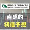 【最新版】国際紙パルプ商事(9274)のIPO直感的初値予想!!