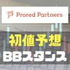 プロレド・パートナーズ(7034)のIPO初値予想とBBスタンス・幹事団のまとめ
