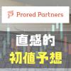 【最新版】プロレド・パートナーズ(7034)のIPO直感的初値予想!!