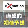 【最新版】エクスモーション(4394)のIPO直感的初値予想!!