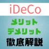【運用実績公開】投資初心者にiDeCoをオススメしたい3つの理由!! メリット・デメリットも紹介するよ