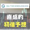 【最新版】GA technologies[ジーエーテクノロジーズ](3491)のIPO直感的初値予想とポイント数ボーダーライン予想!!