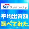 SBIソーシャルレンディングの平均出資額はどれくらい?? みんな意外と投資していることが判明!!