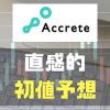 【最新版】アクリート(4395)のIPO直感的初値予想!!