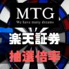 【IPO第二弾抽選結果】MTG(7806)の逆転当選なるか?? 楽天証券の抽選倍率を過去と比較してみました