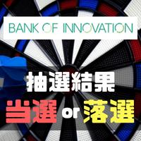 【抽選結果】バンク・オブ・イノベーション(4393)の当選はプレミア級!? 大和証券で歓喜なるか!?