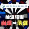 【抽選結果】GA technologies(3491)で世紀の大失敗をしたけど読者から有力な当選情報をいただきました!!