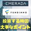 エメラダ・エクイティやファンディーノで投資する時に必ずチェックする4つの重要なポイント