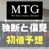 【上場日直前】MTG(7806)のIPO独断と偏見初値予想!! アンケートの最終結果は意外と強気??