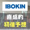 【最新版】イボキン(5699)のIPO直感的初値予想!!