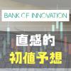 【最新版】バンク・オブ・イノベーション(4393)のIPO直感的初値予想!!