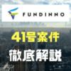 """FUNDINNO(ファンディーノ)の41号案件""""ID Cruise""""が登場!! AI案件で人気化しそうだからスペックをチェックしてみました"""