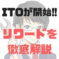 【タイムバンク】メカニックのITOがついに開始!! タイムオーナー優待も設置させていただきました!!