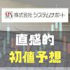 【最新版】システムサポート(4396)のIPO直感的初値予想!!