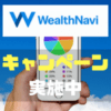 WealthNaviを始めるなら今がお得!? 夏のボーナスキャンペーンで最大5,000円が貰えちゃう!!