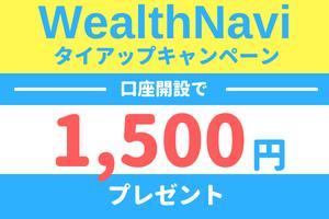 WealthNavi-