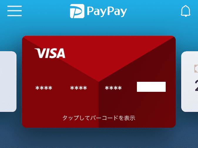 Paypay クレジット カード