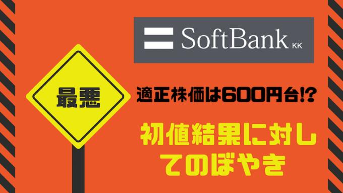 Kk 株価 ソフトバンク