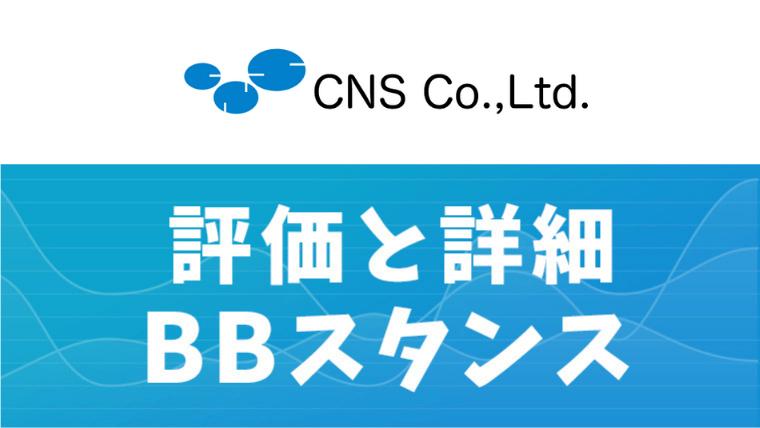 cnsのアイキャッチ画像