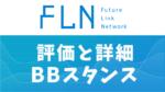 フューチャーリンクネットワークのアイキャッチ画像
